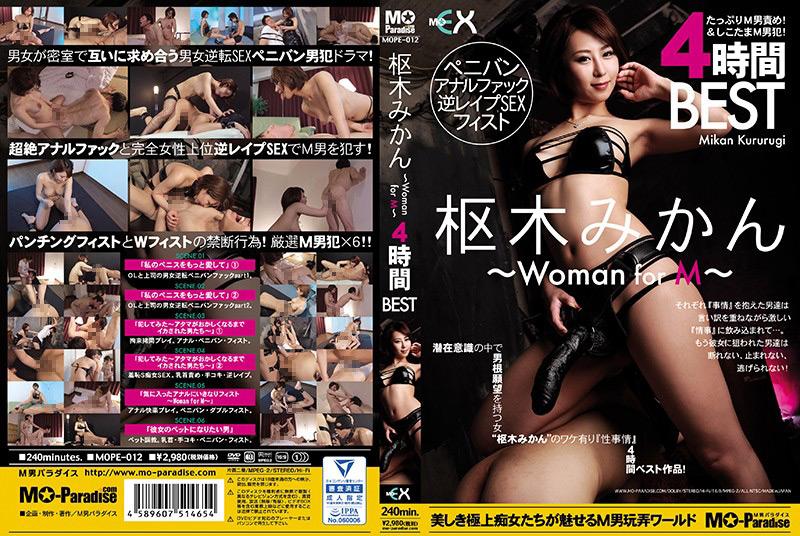 枢木みかん ~Woman for M~ 4時間BEST